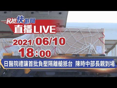 0610日本醫院禮讓出貨首批負壓隔離艙今抵台 衛福部長陳時中親到場|民視快新聞|