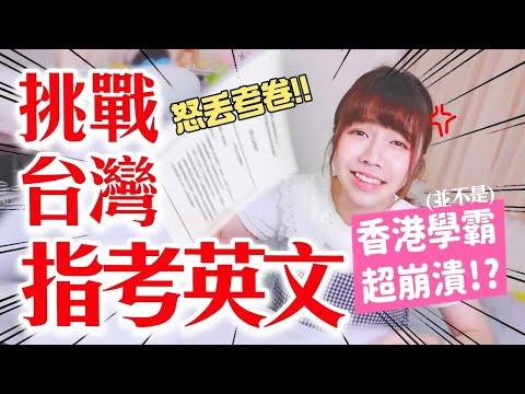「香港學霸」怒丟考卷!? 挑戰台灣指考英文/海恩能考幾分呢?