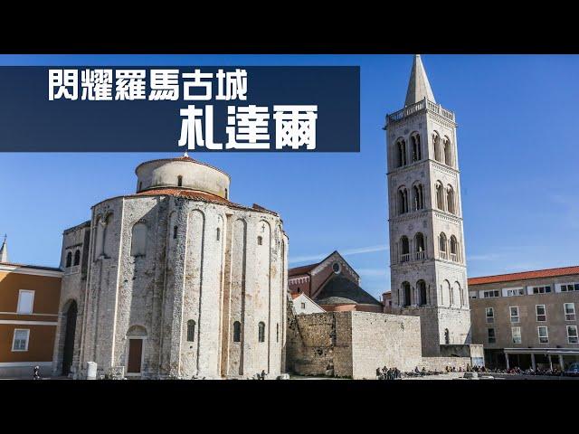 克羅埃西亞Croatia之旅|閃耀海上的羅馬古城札達爾Zadar|聆聽自然旋律海風琴【葳葳愛旅遊】