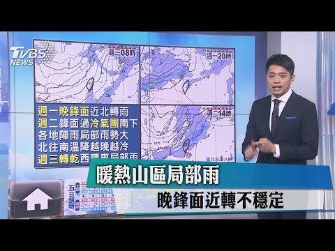 暖熱山區局部雨 晚鋒面近轉不穩定