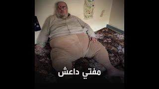 قوات الأمن العراقية تقبض على مفتي داعش -