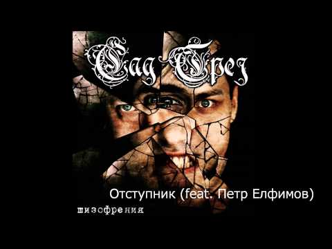 ??? ???? - ????????? (feat. ???? ???????) online metal music video by САД ГРЕЗ