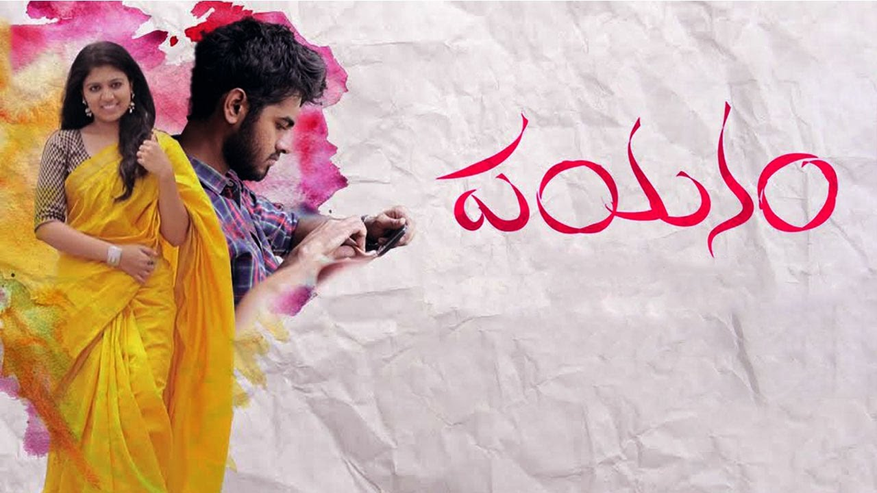 Payanam || Telugu Short Film 2016 || Directed by Vikas Chikkballapur