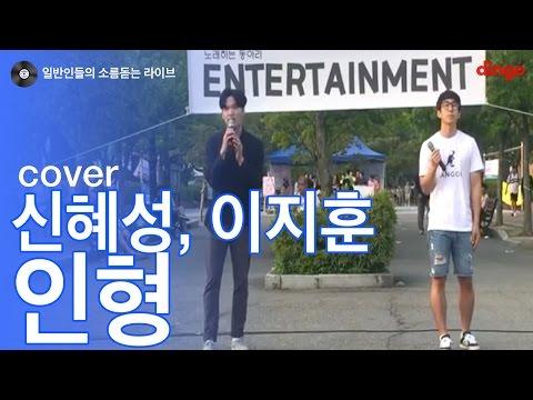 [일소라] 일반인 전북대엔터테인먼트 - 인형 (신혜성, 이지훈) cover