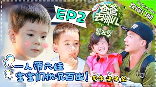 """【ENG SUB】Dad Where Are We Going S05 EP.2 Big Challenge """"Daddy, I miss you"""""""