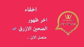 تحميل واتس اب بلس اخر اصدار ابو صدام الرفاعي ضد الحظر - كيف     -
