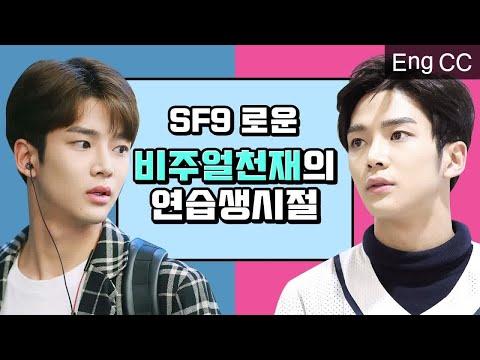 (ENG SUB) SF9 Ro Woon as Babyish Trainee VS Sweet Vocalist | Korean Reality TV
