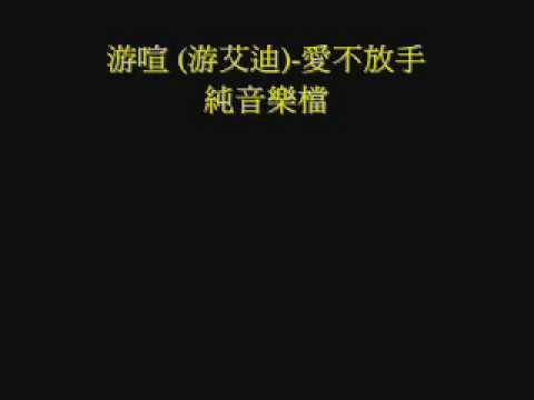 游喧 (游艾迪) 愛不放手.wmv