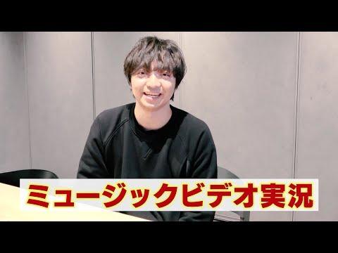 三浦大知 新曲「I'm Here」MV実況!