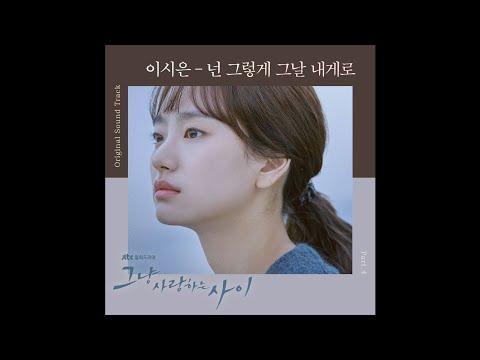 이시은 - 넌 그렇게 그날 내게로 Just Between Lovers OST Part 4 / 그냥 사랑하는 사이 OST Part 4