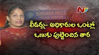 బావ చేతిలో దారుణంగా మోస పోయిన బాంబ్ షెల్  తారా చౌదరీ | Be Alert | NTV