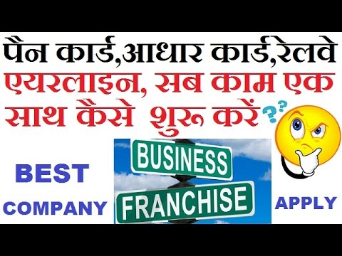 How To Open Pan Card Aadhar Card Railway Airlines Franchise or Agency Hindi