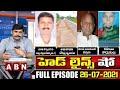 Headlines Show | Today News Paper Main Headlines | Morning News Highlights | 26-07-2021 | ABN Telugu