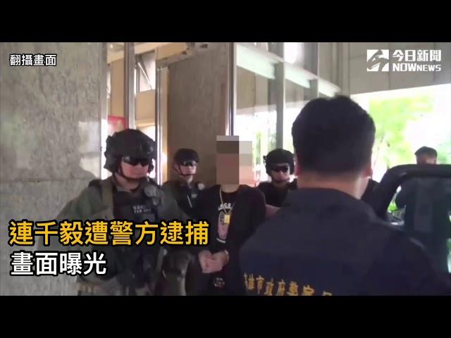 快訊/連千毅遭檢方拘提 警方執行完畢正押解至高雄途中