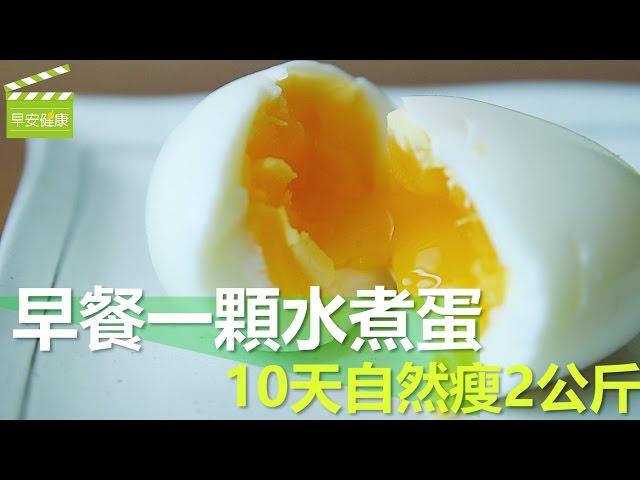水煮蛋瘦身法!早餐吃水煮蛋,十天自然瘦下2公斤