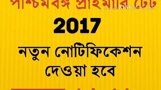 WB PRIMARY TET 2017–18 LATEST NEWS UPDATES NOTIFICATION DATES