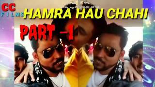 Comedy clip - Hmara Hau Chahi - 2018 - Dhirendra  - Lalit- Chhootu - Prkash