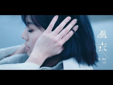 孫燕姿 風衣 Official Music Video // Sun Yanzi Windbreaker