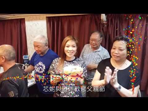 20190616  Singing  芯妮與歌迷歡聚父親節