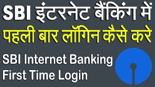 SBI Internet Banking First Time Login