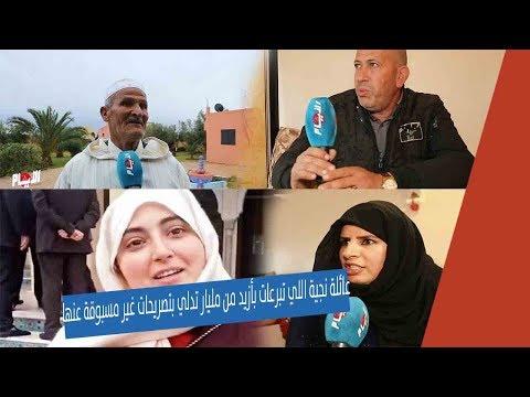 عائلة نجية اللي تبرعات بأزيد من مليار تدلي بتصريحات غير مسبوقة عنها
