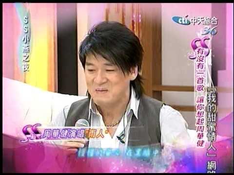 20110411 SS小燕之夜 - 周華健