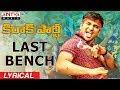 Last Bench Lyrical- Kirrak Party Songs- Nikhil, Samyuktha, Simran