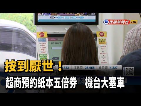 預約紙本五倍券 超商機台塞車 官網順暢-民視新聞