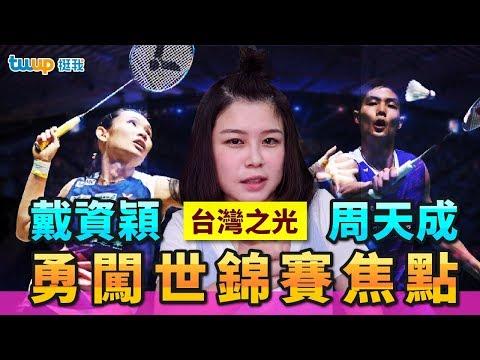 戴資穎、周天成世錦賽焦點!!|台灣選手最新戰況|2019世界羽球錦標賽