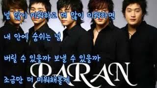 파란(Paran) - 내 가슴엔 니 심장이 뛰나봐 (가사)