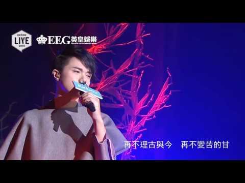 張敬軒 Hins Cheung - 靈魂相認  (KKBOX LIVE)