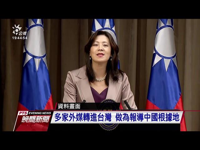 中限縮工作證、港祭國安法 外媒轉進台灣
