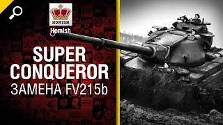 SuperConqueror - Замена FV215b - Будь Готов! - от Homish