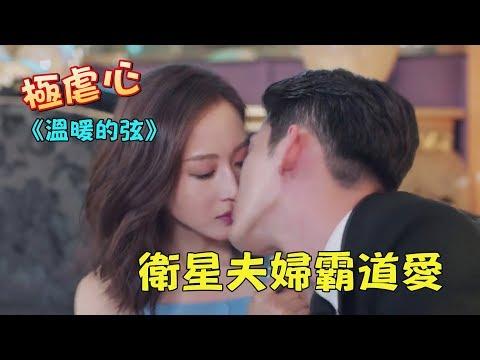 《溫暖的弦》衛星夫婦張翰.張鈞甯放糖超可愛!!!