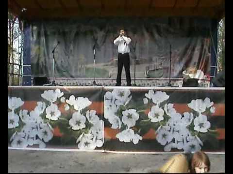 Виталий ГРОГАН - 9 мая (Молодёжная поляна) 2010 г.Дубна