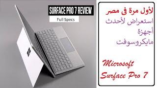 لأول مرة فى مصر استعراض لاحدث جهاز سيرفس برو 7 (Microsoft ...