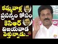 Revanth Reddy Press Meet on D Srinivas issue