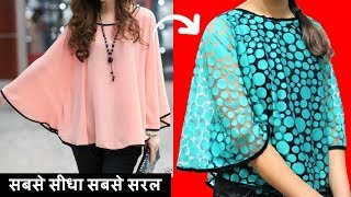 kaftan Top / Cape Top बनाना सीखे (step by step)   Top Cutting and Stitching
