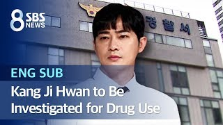 Kang Ji Hwan to Be Investigated for Drug Use After Abnormal Behavior (ENG SUB) / SBS