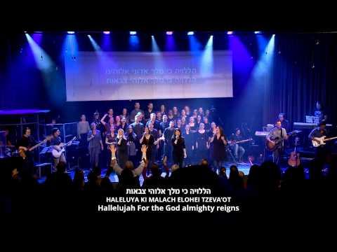 Еврейско хваление - Велик е Бог