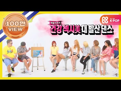 주간아이돌 - (WeelyIdol EP.213) Girl's Generation Sexy dance battle