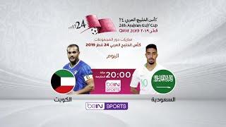 مباراة السعودية والكويت بث مباشر – خليجي 24 | تعليق علي ...