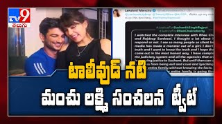 Manchu Lakshmi slams media trial of Rhea Chakraborty..