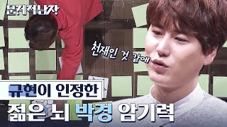 (ENG/SPA/IND) Even Kyu Hyun Approves of Block B's Park Kyung and His Brilliance | Problematic Men