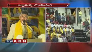 CM Chandrababu speech at New York NRIs Meeting..