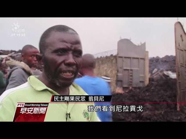 民主剛果火山爆發 當地居民連夜急撤