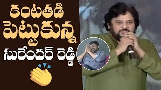 Director Surender Reddy Becomes Emotional @ Sye Raa Succes..