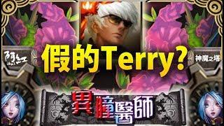 【神魔之塔】阿紅實況 ►『假的Terry登場!?』員工一起cosplay![ 異瞳醫師地獄 ]