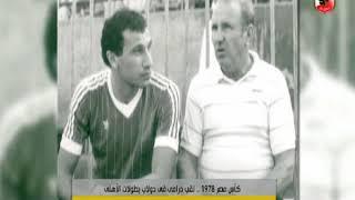 تقرير خاص  كأس مصر 1978.. لقب درامي في دولاب بطولات الأهلي ...