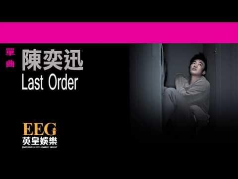 陳奕迅Eason Chan《Last Order》OFFICIAL官方完整版[LYRICS][HD][歌詞版][MV]